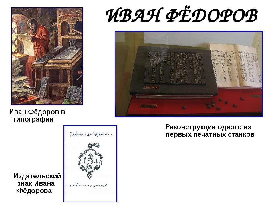 ИВАН ФЁДОРОВ Издательский знак Ивана Фёдорова Реконструкция одного из первых...