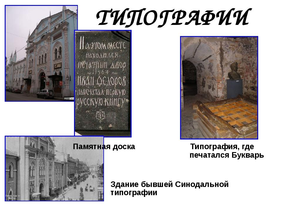 ТИПОГРАФИИ Здание бывшей Синодальной типографии Типография, где печатался Бук...