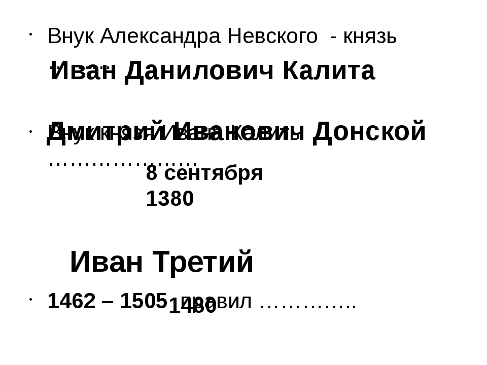 Внук Александра Невского - князь ……… Внук князя Ивана Калиты ………………… 1462 – 1...