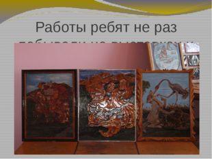 Работы ребят не раз побывали на выставках и конкурсах