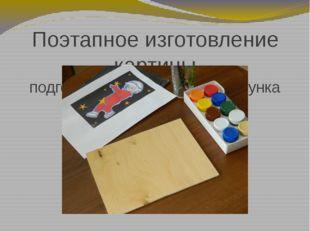 Поэтапное изготовление картины подготовка к копированию рисунка