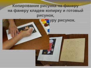 Копирование рисунка на фанеру на фанеру кладем копирку и готовый рисунок, обв
