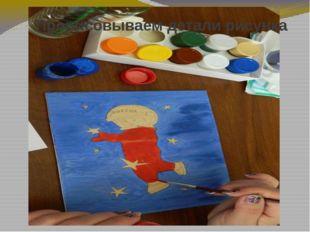 Прорисовываем детали рисунка