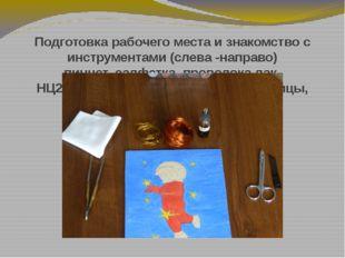 Подготовка рабочего места и знакомство с инструментами (слева -направо) пинце