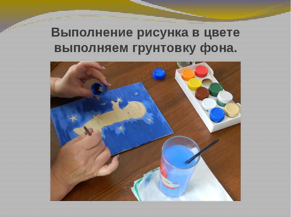 Выполнение рисунка в цвете выполняем грунтовку фона.