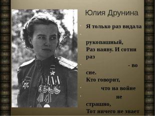 Юлия Друнина Я только раз видала рукопашный, Раз наяву. И сотни раз - во сне.