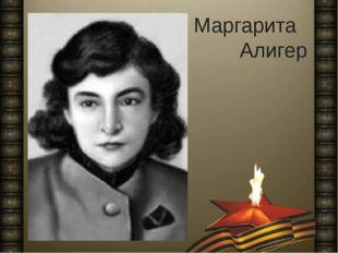 Маргарита Алигер