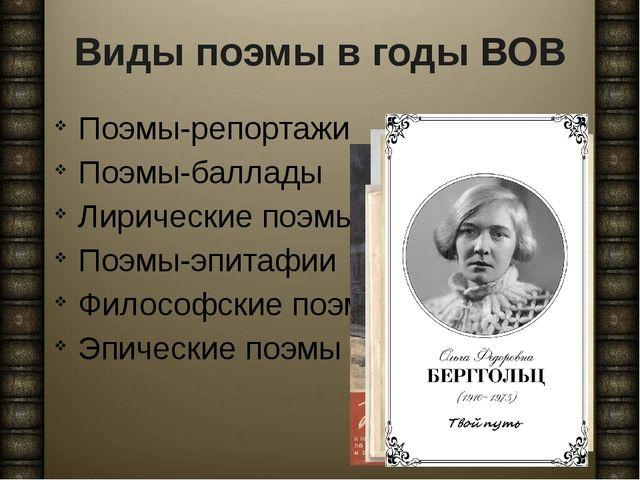 Виды поэмы в годы ВОВ Поэмы-репортажи Поэмы-баллады Лирические поэмы Поэмы-эп...