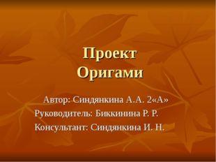 Проект Оригами Автор: Синдянкина А.А. 2«А» Руководитель: Биккинина Р. Р. Конс