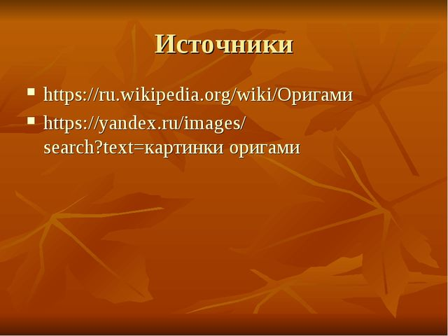 Источники https://ru.wikipedia.org/wiki/Оригами https://yandex.ru/images/sear...
