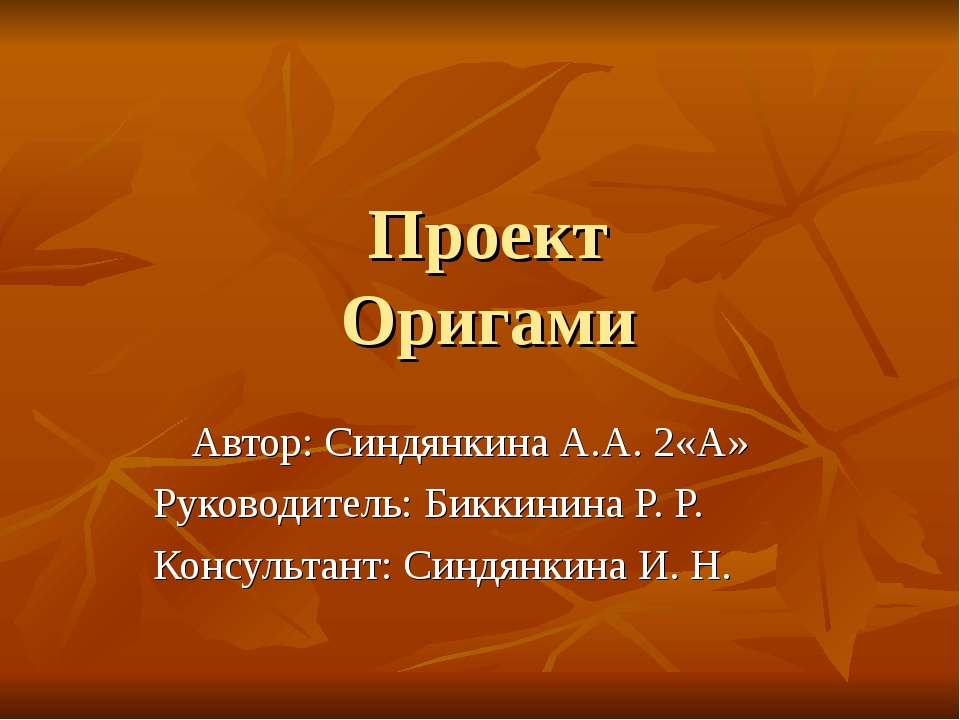 Проект Оригами Автор: Синдянкина А.А. 2«А» Руководитель: Биккинина Р. Р. Конс...