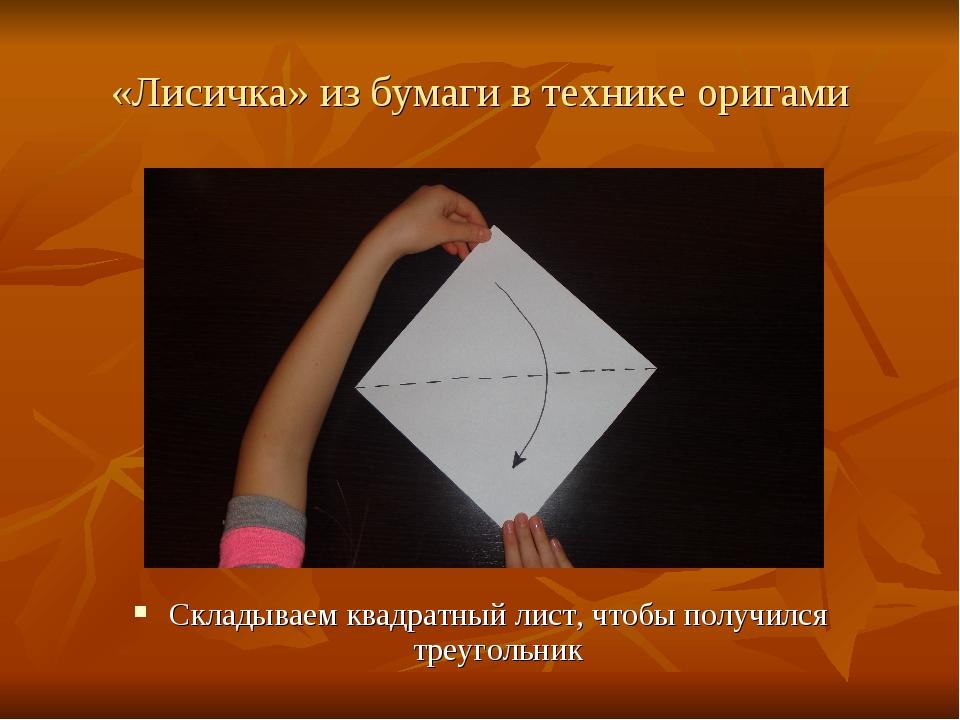 «Лисичка» из бумаги в технике оригами Складываем квадратный лист, чтобы получ...