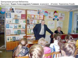 Центральная детская библиотека. Выступает Вадим Александрович Хачиков- журнал