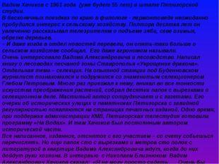 Вадим Хачиков с 1961 года (уже будет 55 лет) в штате Пятигорской студии. В бе