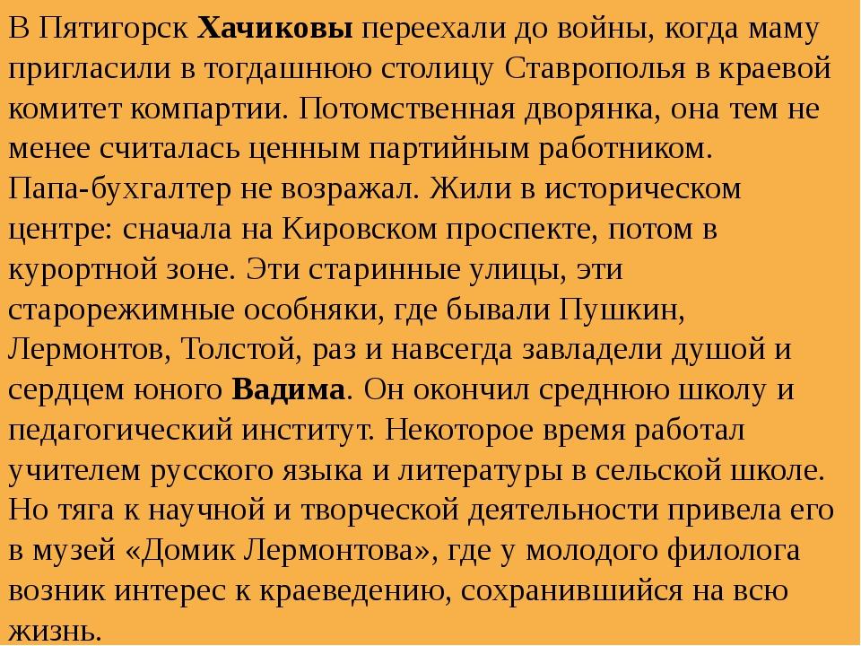В ПятигорскХачиковыпереехали до войны, когда маму пригласили в тогдашнюю ст...