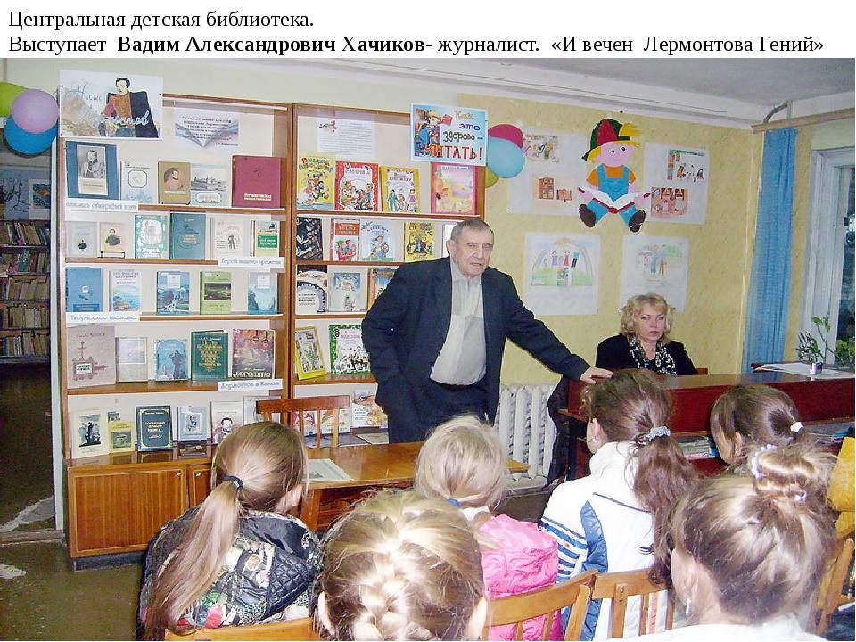 Центральная детская библиотека. Выступает Вадим Александрович Хачиков- журнал...