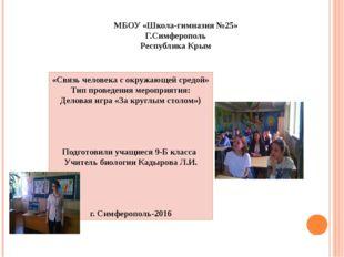 МБОУ «Школа-гимназия №25» Г.Симферополь Республика Крым «Связь человека с окр