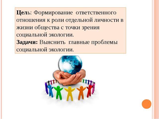 Цель: Формирование ответственного отношения к роли отдельной личности в жизни...