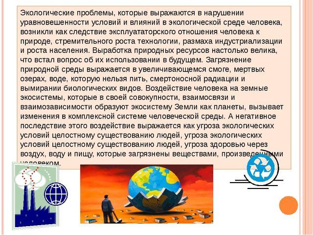 Экологические проблемы, которые выражаются в нарушении уравновешенности услов...