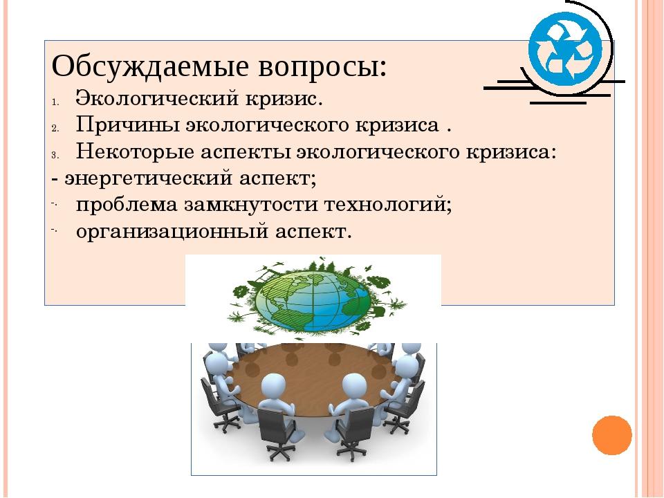 Обсуждаемые вопросы: Экологический кризис. Причины экологического кризиса . Н...
