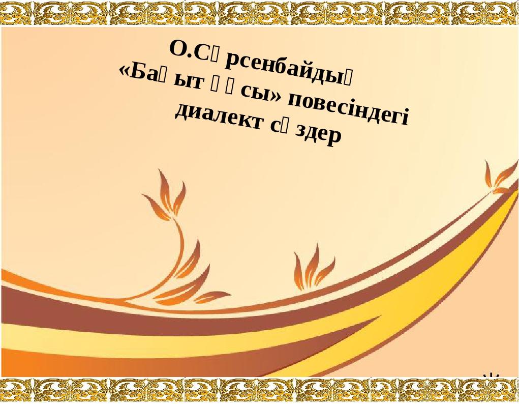 О.Сәрсенбайдың «Бақыт құсы» повесіндегі диалект сөздер
