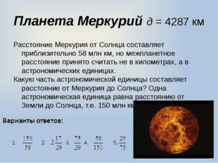 Планета Меркурий д = 4287 км Расстояние Меркурия от Солнца составляет приблиз