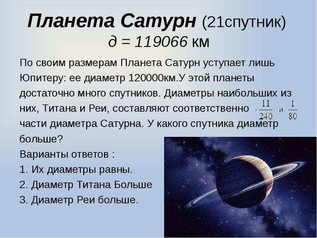 Планета Сатурн (21спутник) д = 119066 км По своим размерам Планета Сатурн уст...