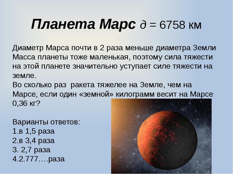 Планета Марс д = 6758 км Диаметр Марса почти в 2 раза меньше диаметра Земли...
