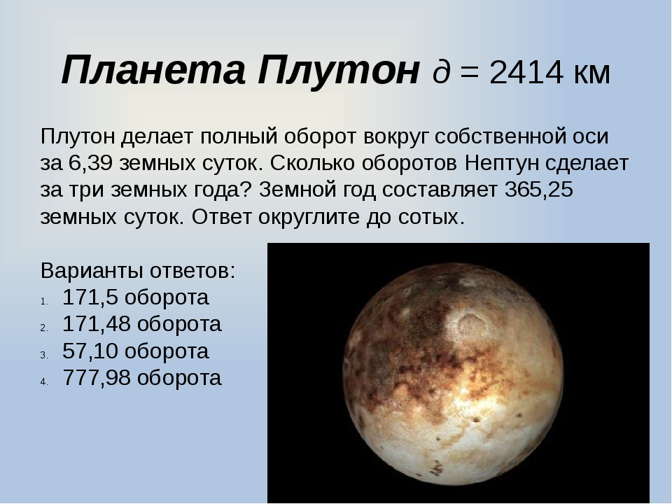Планета Плутон д = 2414 км Плутон делает полный оборот вокруг собственной ос...