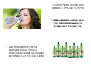 Не следует пить воду на ходу, попивая из бутылки по глотку Оптимальной темпер