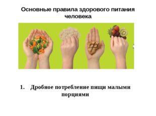 Основные правила здорового питания человека 1. Дробное потребление пищи малым