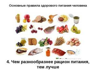 Основные правила здорового питания человека 4. Чем разнообразнее рацион питан
