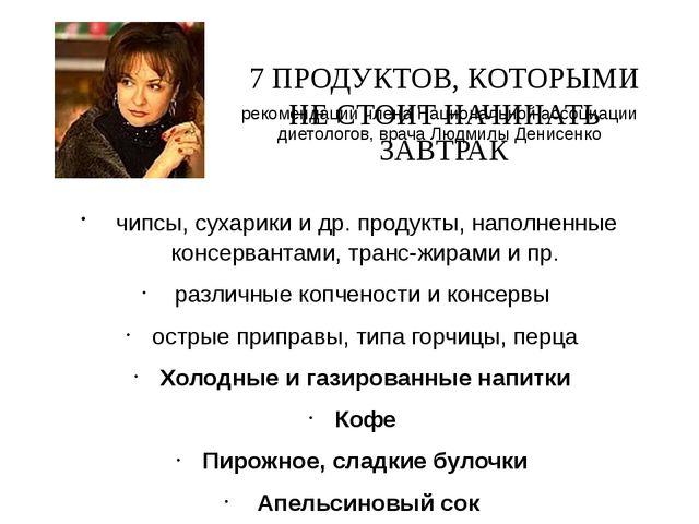 7 ПРОДУКТОВ, КОТОРЫМИ НЕ СТОИТ НАЧИНАТЬ ЗАВТРАК чипсы, сухарики и др. продук...