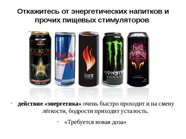 Откажитесь от энергетических напитков и прочих пищевых стимуляторов действие...