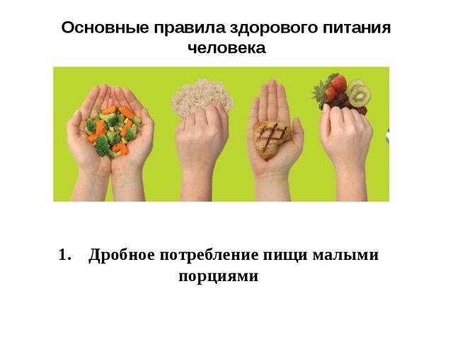 Основные правила здорового питания человека 1. Дробное потребление пищи малым...