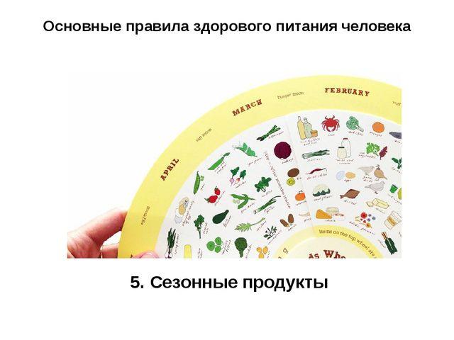 Основные правила здорового питания человека 5. Сезонные продукты