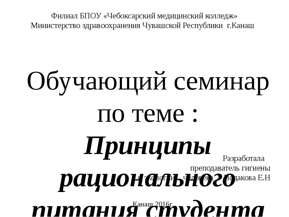 Филиал БПОУ «Чебоксарский медицинский колледж» Министерство здравоохранения Ч...