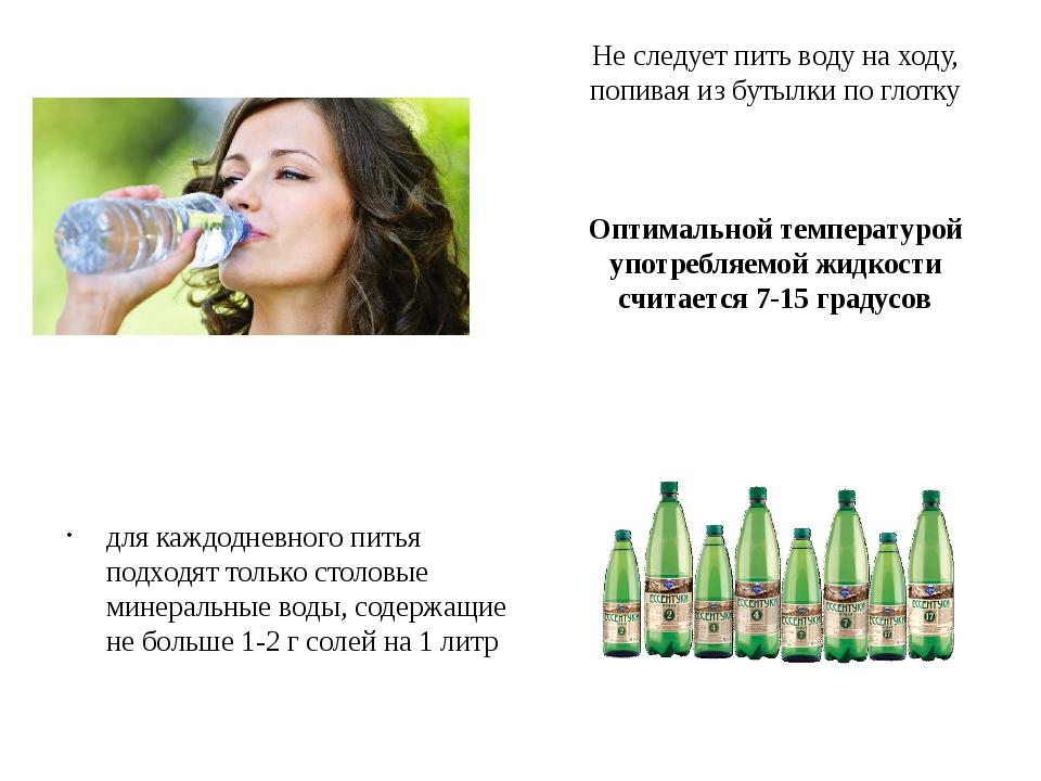 Не следует пить воду на ходу, попивая из бутылки по глотку Оптимальной темпер...