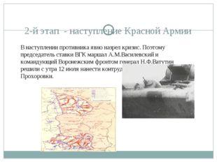 2-й этап - наступление Красной Армии В наступлении противника явно назрел к
