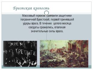 Брестская крепость Массовый героизм проявили защитники пограничной Брестской,