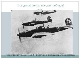Все для фронта, все для победы! Тяжелый штурмовик Ил-2 – продукция Воронежск