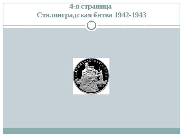 4-я страница Сталинградская битва 1942-1943