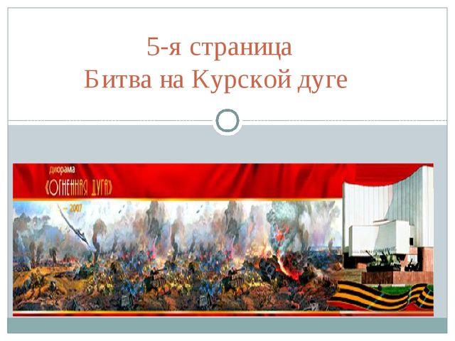 5-я страница Битва на Курской дуге