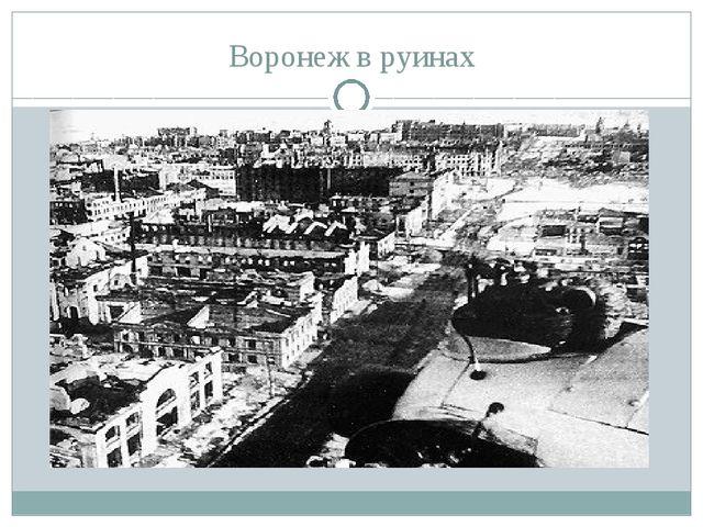 Воронеж в руинах