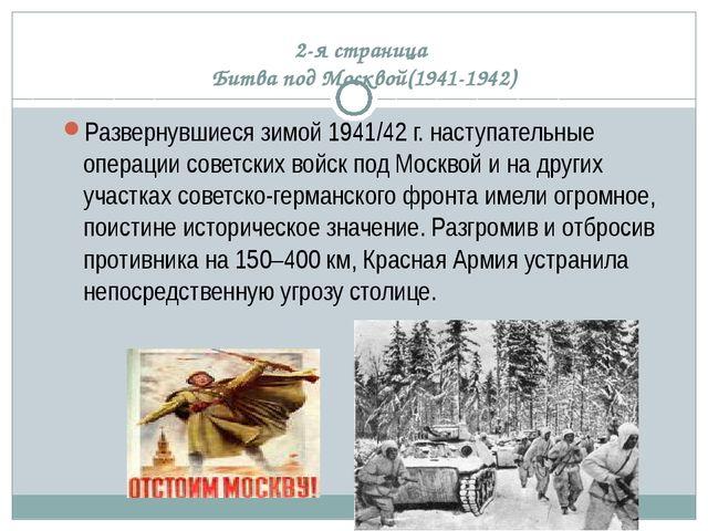 2-я страница Битва под Москвой(1941-1942) Развернувшиеся зимой 1941/42 г. нас...