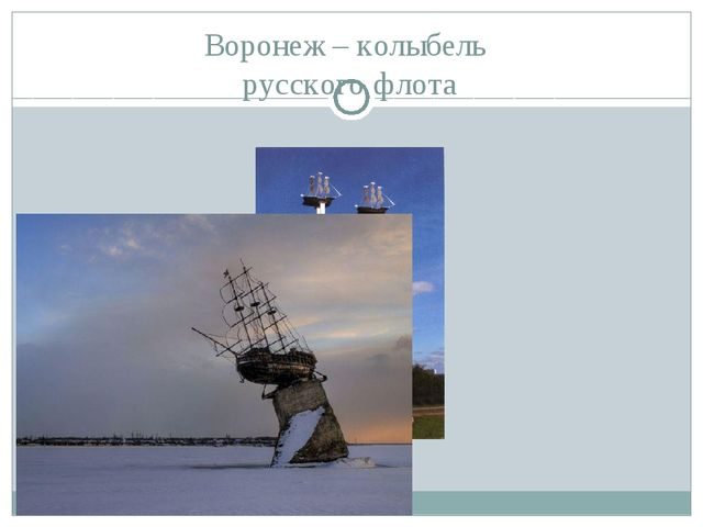 Воронеж – колыбель русского флота