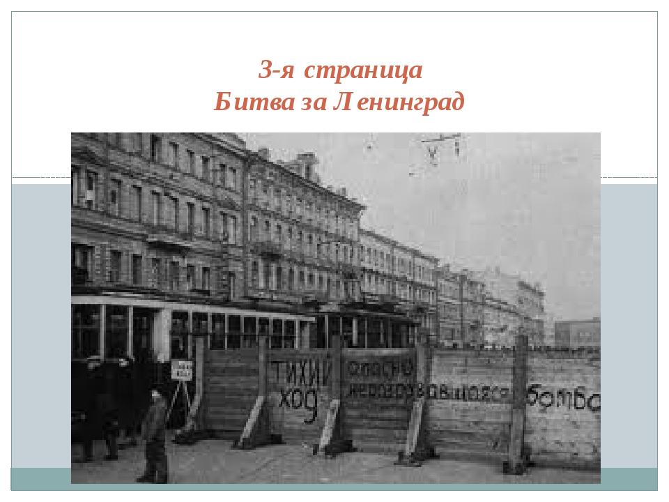 3-я страница Битва за Ленинград