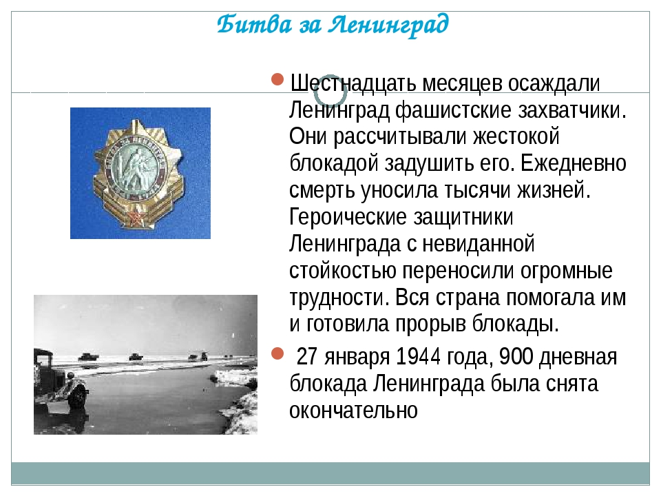 Битва за Ленинград Шестнадцать месяцев осаждали Ленинград фашистские захватчи...