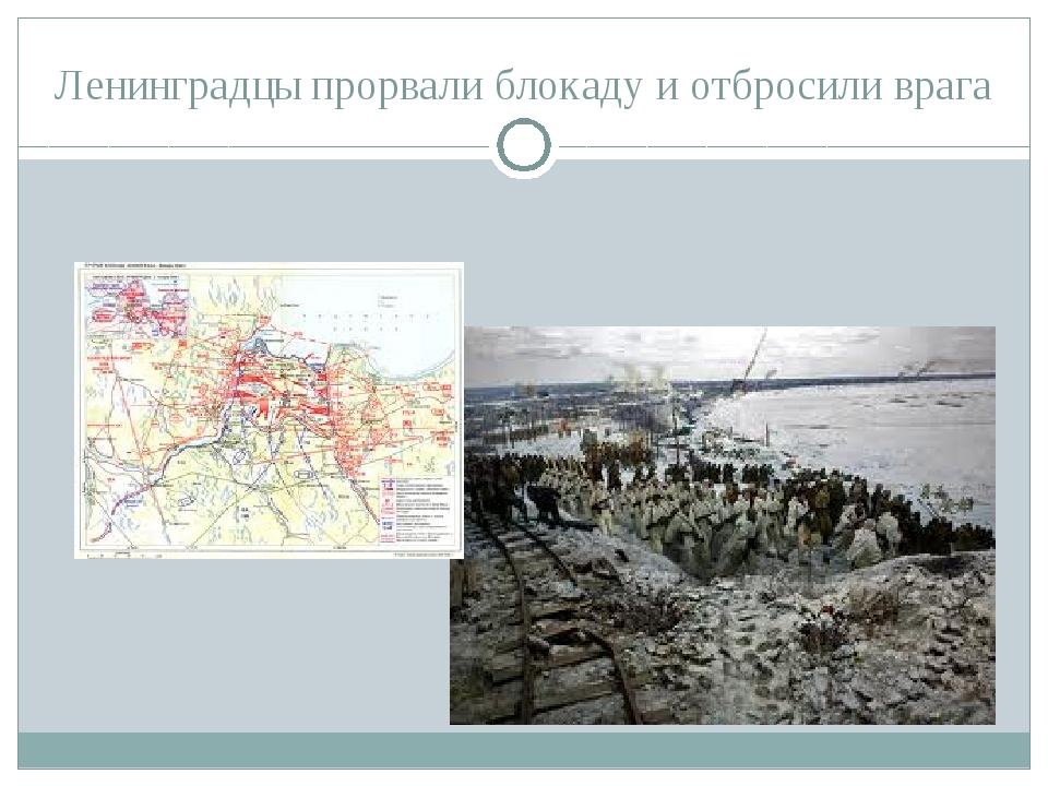 Ленинградцы прорвали блокаду и отбросили врага