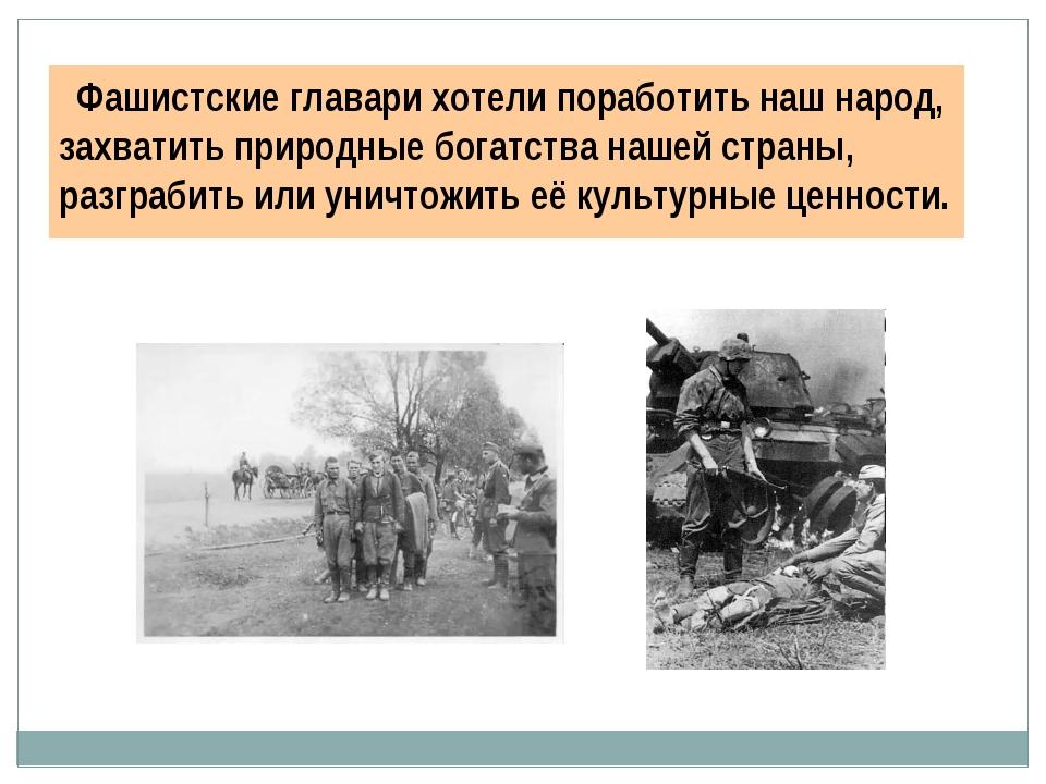 Фашистские главари хотели поработить наш народ, захватить природные богатств...
